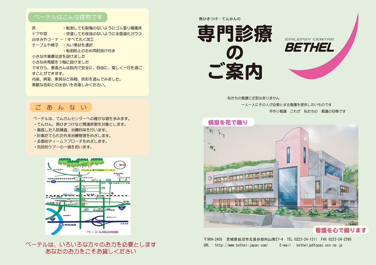 病院パンフレットA2